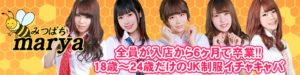 池袋いちゃキャバ・JK制服キャバクラ【みつばちマーヤ】公式HP 系列店紹介バナー