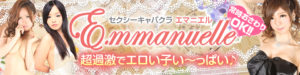 池袋セクキャバ・おっパブ【エマニエル】セクシーキャバクラ公式HP 系列店紹介バナー