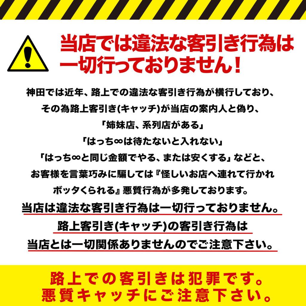 神田いちゃキャバ・JK制服キャバクラ【はっち∞神田店】客引き禁止