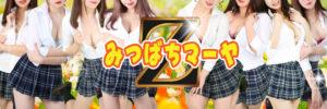 池袋JK制服いちゃキャバ【みつばちマーヤZ(ゼット)】公式HP 系列店紹介バナー